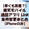 【早くも改悪?】楽天モバイル 通話アプリLinkの条件変更まとめ【iPhoneのみ】