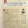 JGC修行第一弾②石垣へのフライト、そして羽田へ(笑)