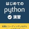 新ブック『はじめてのPython 演習』をリリースしました