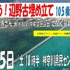2019.10.5 止めよう!辺野古埋め立て 10.5横浜講演集会