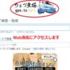 『ウェブ魚拓』でページを保存する方法!【消えたWebサイトを見る方法、ブログ、画像、pc】