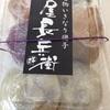 第119回 全国うまいもの大会@丸井今井札幌本店 いきなり団子の美味さを再認識
