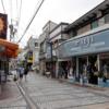 汐入駅から「どぶ板通り商店街」へのアクセス(行き方)