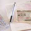 アーリーリタイアの年金損得計算:年金支払い免除と繰り下げ受給