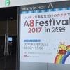 A8フェスティバルに参加してみて♪