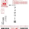 【ZOZOTOWN】前澤社長「100万円100人にお年玉」総額1億円プレゼント企画が話題!