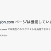 bitregion(ビットリージョン)500エラー