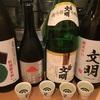 【菊文明飲み比べ】しぼりたて特別純米(29BY)、中生新千本純米、超特撰吟醸原酒、純米辛口の味。