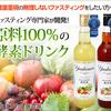 国内産60種類の原料を使用している実力派の健康酵素飲料【優光泉】