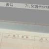 【口座に返金されていました】東京2020パラリンピックの開会式チケットの返金手続きから約1ヶ月。無事指定の口座に返金されました。