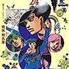 10月16日新刊「ジョジョリオン 24」「MAJOR 2nd(メジャーセカンド) (21)」「【推しの子】 2」など