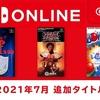 『真・女神転生if…』『DEAD DANCE』『ボンバザル』『スーパーマリオブラザーズ3 マリオ八変化バージョン』がNintendo Switch Onlineに本日7/28追加!