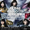 AKB48 49thシングル選抜総選挙 キービジュアル解禁!
