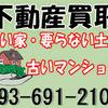 不動産総合商社 株式会社ミカワ は東筑高校を応援しています。