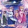 「桜の頃」のCDが3月14日に発売決定!宮本フレデリカが歌う「フレデリカ、猫やめるよ」が収録&すぷふぇす会場限定CDの発売が決定!