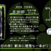 【火曜日の辛口一杯】特撰國盛 半田郷 純米吟醸 ボトル缶【FUKA🍶YO-I】