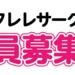 ♪【次回は7月22日(日)13:00~】ウクレレサークル会員募集中♪