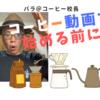 コーヒー動画を始める前に!