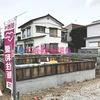 【現地見学会開催中】富士見市渡戸2丁目新築一戸建て住宅 全2棟