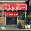 小倉北区東篠崎、大衆中華の名店『良富飯店』