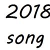 2018年 自己的ベストソング100