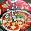ニュータッチ 凄麺 さいたま豆腐ラーメン(ヤマダイ)