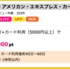 【ハピタス】 セゾンパール・アメリカン・エキスプレス・カードで10,000pt(10,000円)! 初年度年会費も無料!