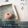 azuki magazinと、オンラインサロンと、通販とを串刺しにするコンセプトを表現するワーク(1)