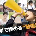 個別指導よすが学院公式ブログ|独学で極めるための勉強法