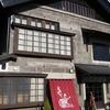 2018.01.13 久保記念館~大前神社
