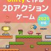 【Unity】Unity 初心者向けの技術書「Unityで作る2Dアクションゲーム Unity 2021対応版 全69章」を Zenn で販売開始しました(8/15 まで半額の500円で販売中!)