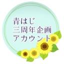 青はじ三周年企画