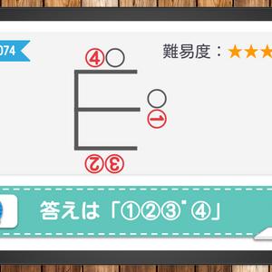 【No.75】小学生から解ける謎解き練習問題(難易度★3)