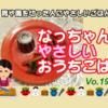 【胃や腸を切った人にもやさしい(^^♪】なっちゃんのやさしいおうちごはん-19『天津飯』『チーズケーキ』『恵方巻』『伊勢うどん』など