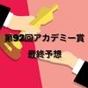 第92回アカデミー賞 最終予想(2/6)