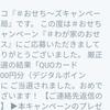 【当選品】1月4個目 フジッコ QUOカードPay1,000円