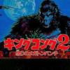 キングコング2怒りのメガトンパンチのゲームと攻略本 プレミアソフトランキング
