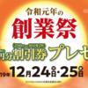 【12月24日・25日】餃子の王将 創業祭で何を食べても1人500円分の割引券がもらえる!