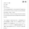 """<第1回セミナーテキスト・""""オリエント急行の殺人""""> その③"""