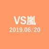 2019.06/20放送 VS嵐 「サッカー大好きチーム」