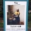 『フェルメール展』上野の森美術館(東京・上野) 前編:混雑対策を考えた(当日券もある)
