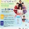 チケット販売中 2月24日(日)ピアノカルテット「エスドール」コンサート