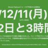 ビットコインプラチナム延期、現時点では12月11(月)にハードフォーク予定