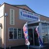 (冬旅その4)小川港魚河岸食堂(静岡)