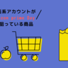 生活系アカウントがAmazonプライムデー(タイムセール)で狙う商品