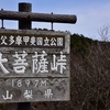 【登山】遂にテン泊デビュー!「大菩薩嶺」に登ってきました (その3)