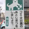 自ら掃除する犬糞看板