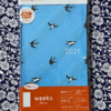【67】2021年の手帳
