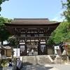 松尾大社  太古より続く神宿る社~酒の神を祀る~②歴史と概要