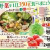 情報 料理提案 レタスとりんごと鶏肉のパワーサラダ 野菜の日 リオンドール 8月26日号